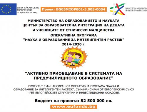 АПСПО Активно приобщаване на децата от подготвителните групи