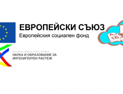 """Проект """"Образование за утрешния ден"""""""