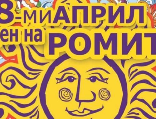 8-ми Април – Ден на ромите